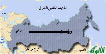 الروس قادمون .. نعم ولكن ! .. بقلم عبد الحسين شعبان