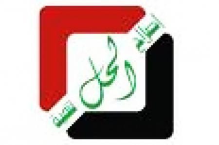 وفد من الحركة الوطنية للأصلاح والتنمية ( الحل ) يتفقد عوائل الشهداء والجرحى في قضاء الفلوجة