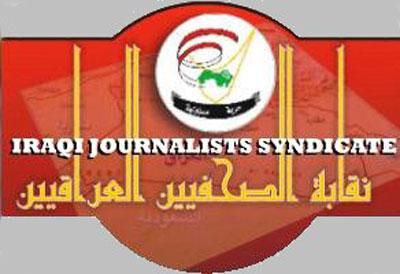 إسقاط نقابة الصحفيين العراقيين … بقلم هادي جلو مرعي
