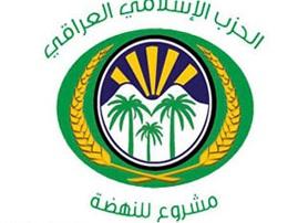 الحزب الإسلامي لن يشارك في تظاهرات البصرة