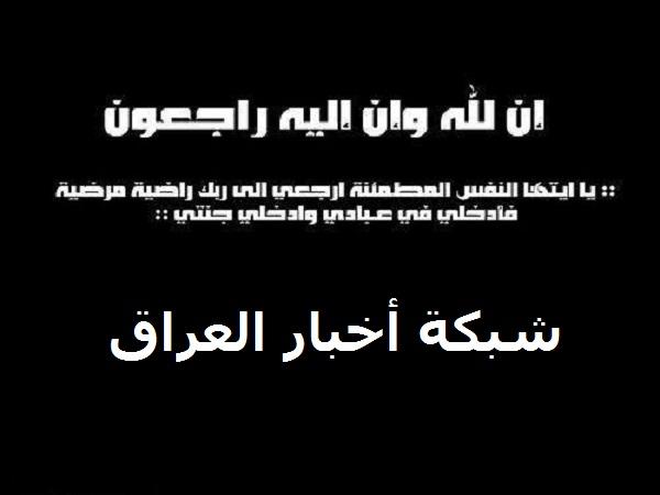 نعي وفاة عقيلة الشيخ محمود الدحام