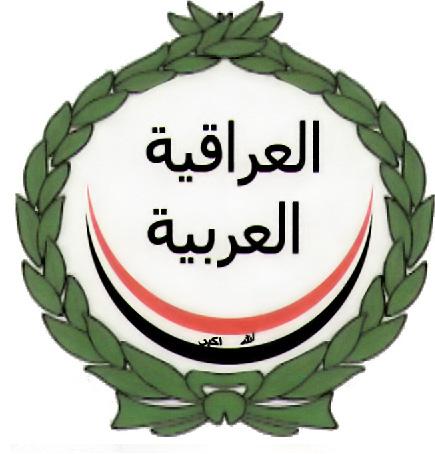 نداء الحل الانتخابي : معا على طريق الوحدة الوطنية وانقاذ العراق من التشرذم والضياع