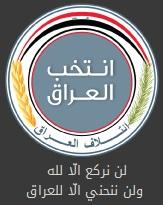 عندما يستجيب ائتلاف العراق… لدواعي المسؤولية الوطنية  بقلم أحمد السامرائي