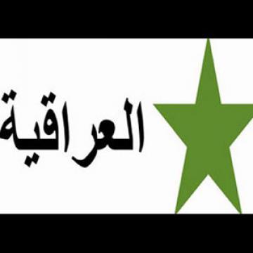 عاجل..العراقية تقرر مقاطعة جلسات البرلمان