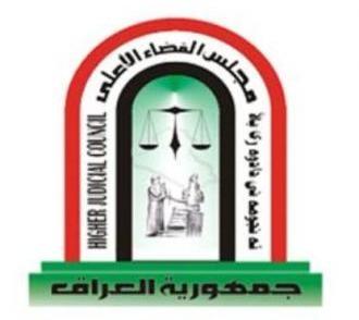 منتسبو السلطة القضائية يحتجون على التصريحات المسيئة لرموز القضاء