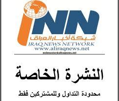 صدور العدد 70 من النشرة الخاصة لشبكة اخبار العراق