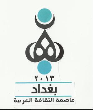 الثقافة : 23 آذار المقبل انطلاق فعاليات مهرجان بغداد عاصمة الثقافة العربية