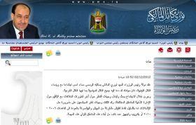 اختراق الموقع الالكتروني الخاص بالمالكي للمرة الثالثة