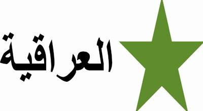 العراقية تهاجم عفتان في عودته لاجتماعات مجلس الوزراء وتتجه لفصله