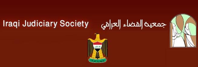 جمعية القضاء العراقي تطالب المالكي بالكشف عن الضباط الذين صدرت بحقهم اوامر قضائية وتسليمهم