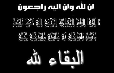 صباح محمد عارف في ذمة الله