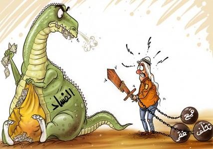 الفســــــــاد …!!