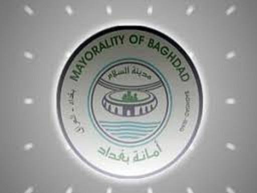 امانة بغداد تعلن عن احالة مشروع خط مجاري شرق العاصمة بكلفة 36 مليار دينار