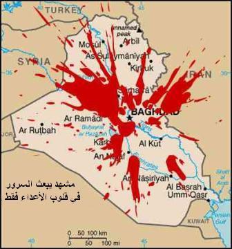 """بغداد تنزف دمـــاً """" مشهد يبعث السرور في قلوب الاعداء """" !!"""