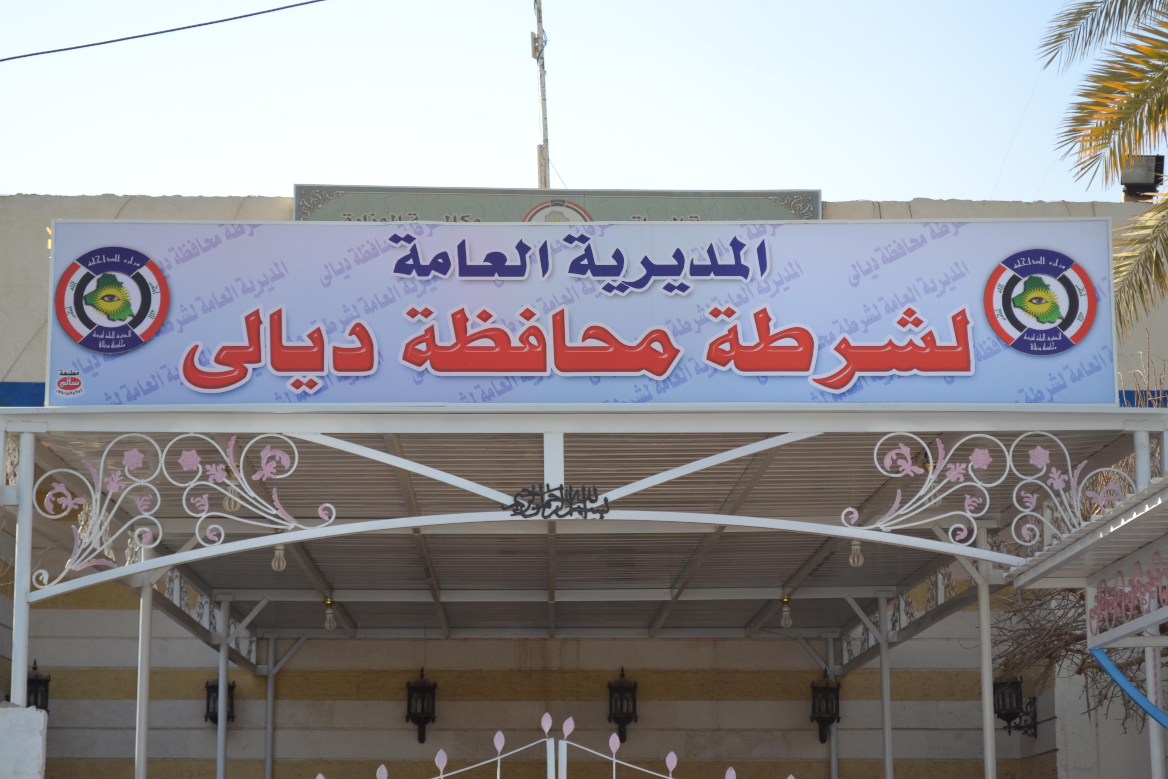 بمحافظة ديالى اصابة ثلاثة من العناصر الامنية الحكومية