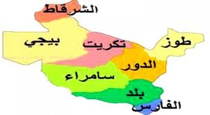 بمحافظة صلاح الدين  مقتل واصابة (13) شخصا بينهم مسؤولان