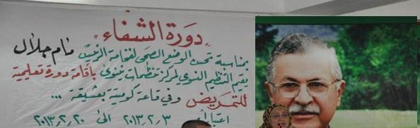 لم يبشر شعب العراق بالخبر ! محافظ التأميم : أبشر شعب كردستان ان صحة مام جلال بخير
