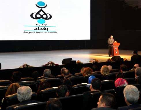 ماذا قالوا وفود بغداد عاصمة الثقافة العربية :خطاب المالكي  ممل وخطاب وزير الثقافة حافل بالأخطاء  اللغوية !