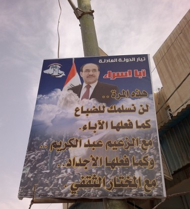 ائتلاف دولة القانون يبدأ حملته  الانتخابية في محافظة كربلاء بشعارات رخيصة