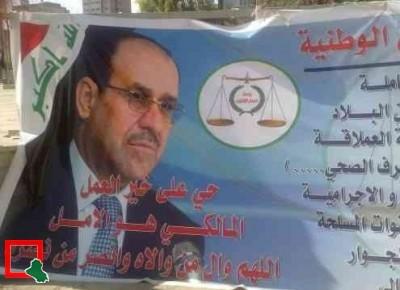 """ماذا تحت العباءة؟ كيان سياسي غير مؤتلف مع """"دولة القانون"""" يستخدم صور المالكي!"""