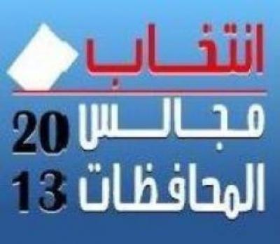 صراع الكراسي.. ائتلاف دولة القانون  ينشر صوراً تسيء لمرشحي المجلس الأعلى