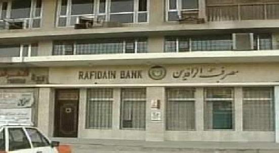 تعيين مدير جديد لمصرف الرافدين