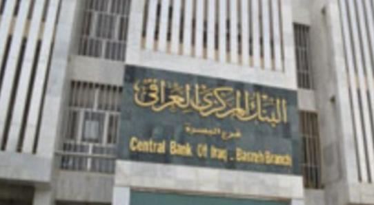 اعتقال مستشار محافظ البنك المركزي العراقي بناء على مذكرة قبض صادرة من النزاهة