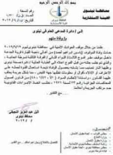 مكتب المالكي يوقف الإجراءات القانونية بحق العسكريين مرتكبي جرائم التعذيب والقتل