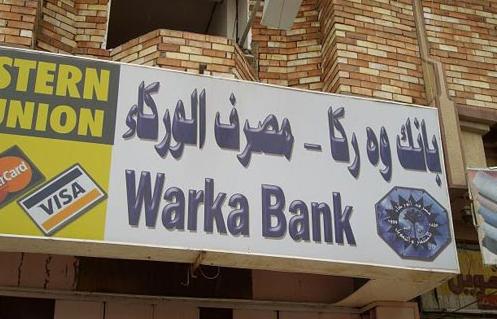بحضور شبكة أخبار العراق القضاء يلغي وصية البنك المركزي على مصرف الوركاء