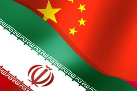 تراجع حجم التبادل التجاري بين ايران والصين