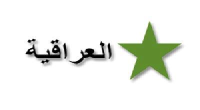 العراقية :نحن لا نتمنى ان تسقط الحكومة  بل ندعو إلى احتواء خصومها !
