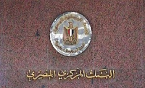 مصر تنتظر وديعه بقيمة اربعة مليارات دولار من العراق