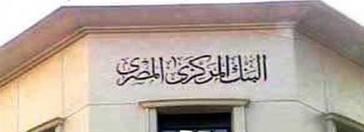 العراق يرفض طلباً مصرياً بوضع وديعة بأربعة مليارات دولار في البنك المركزي المصري