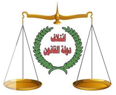 """ائتلاف المالكي يدعو العراقية إلى العودة للبرلمان والتحول لـ""""معارضة"""""""