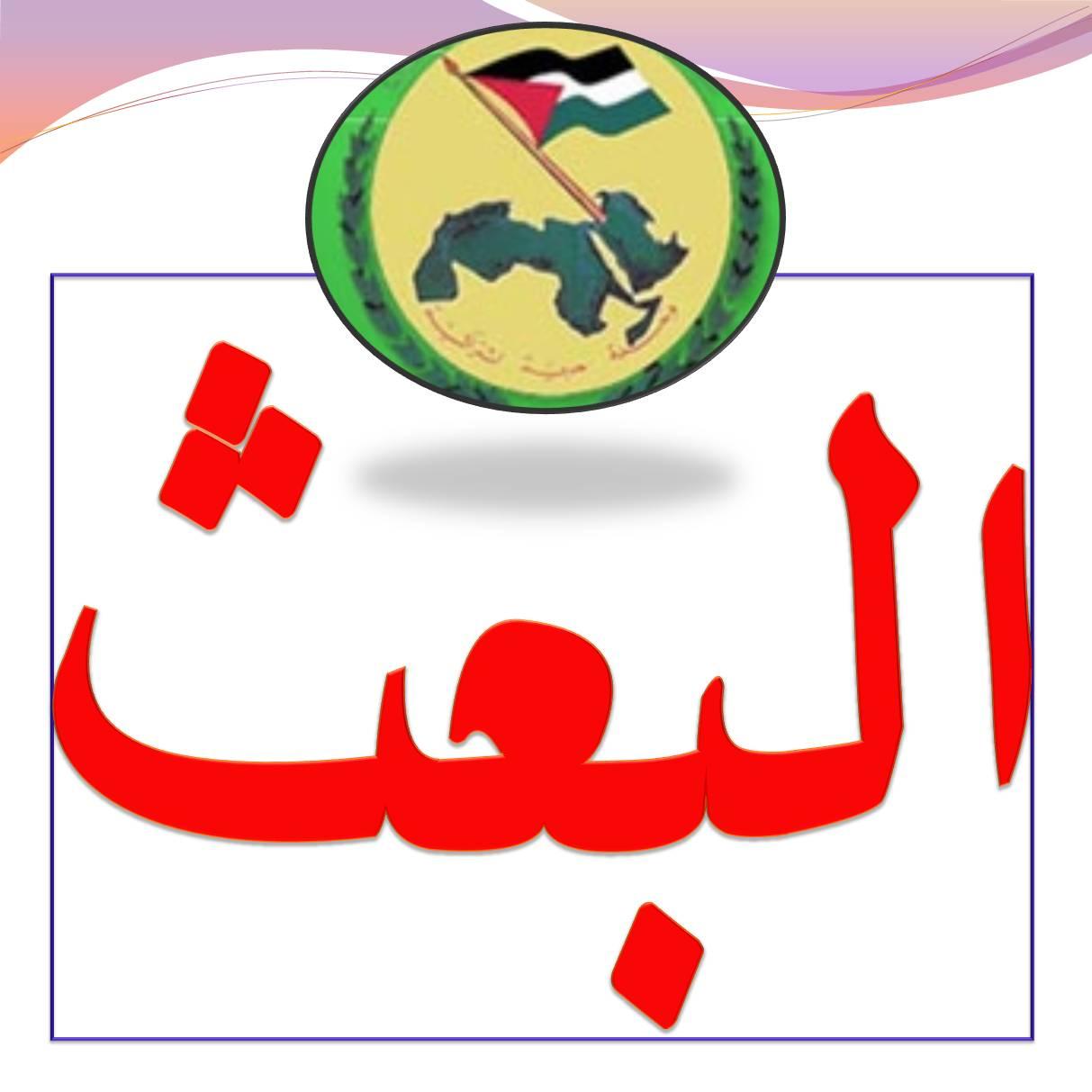 حزب البعث يصدر بيانا  يهاجم فيه بشدة ممارسات المالكي واجهزته الامنية تجاه العراقيين والبعثيين