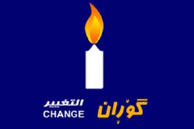 حركة التغيير تبدأ اجتماعاتها لتسمية مرشح لها في إنتخابات رئاسة الإقليم