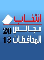 اشلون ما يصير تزوير.. كتلة المالكي تسيطر على أهم دائرتين في مفوضية الانتخابات