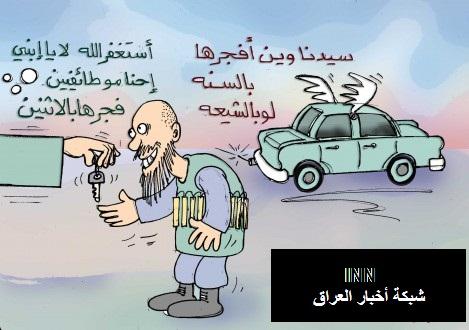 فجرهــــــا بالسني … وبالشيعي … احنا مو طائفيين !!