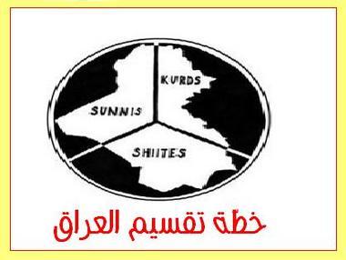 تقسيم العراق هدف استراتيجي للكيان الصهيوني