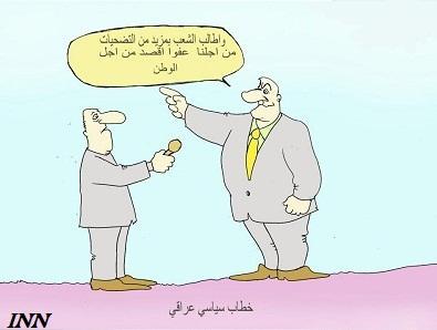 خطاب سياسي عراقي …!!