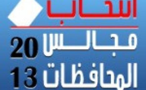 بداية التغيير .. اليوم أختيار مجالس 12 محافظة عراقية