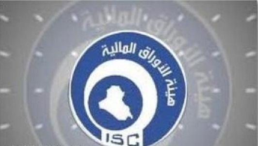 عطلة رسمية ببورصة العراق بمناسبة عيد العمال
