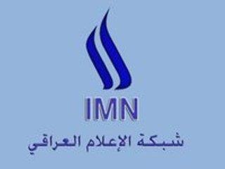 كتلة الأحرار : قناة العراقية باتت قناة الحزب الواحد !