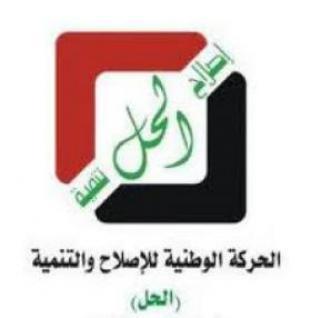 حركة الحل تؤكد ان الازمة العراقية هي ازمة بنوية وهيكلية وليست عارضة وعابرة متابعة…. الدكتور احمد العامري