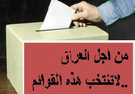 الى الناخب العراقي ..أجعل العراق خيارك الاول