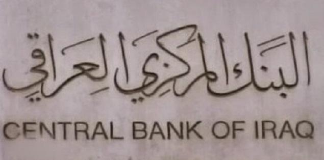 مبيعات البنك المركزي العراقي ترتفع  في مزاد الاحد الى 137 مليون دولار