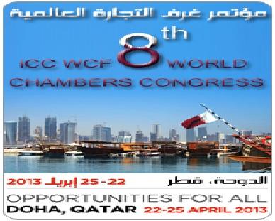 المؤتمر الثامن لغرف التجارة يقام في الدوحة الاثنين