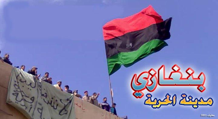 في مدينة بنغازي الليبية مقتل ثلاثة في تفجير أمام مستشفى
