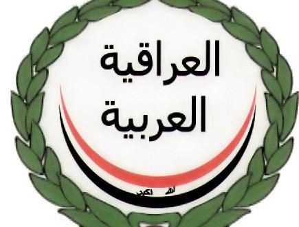 العربية:تهديدات  الخزعلي لنواب ووزراء أمر مرفوض ويحتاج إلى موقف حاسم من قبل الدولة