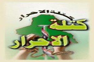 كتلة الاحرار:حل الازمة هو تشكيل حكومة مؤقتة  لان حكومة المالكي هي مصدر الازمات